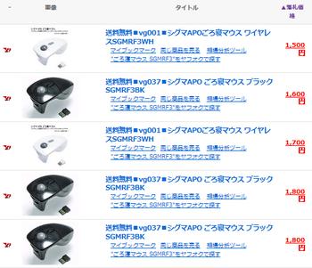 シグマAPO ごろ寝マウス SGMRF3 相場.png