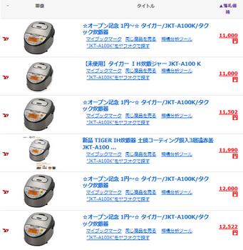 タイガー炊飯器 JKT-A100K 相場.png