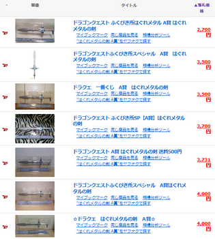 ドラゴンクエストふくびき所スペシャル A賞 はぐれメタルの剣 相場.png